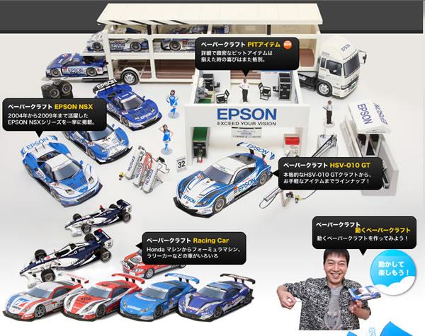 Univers Epson Racing